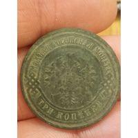 Монета 3 копейки 1913 год Царизм. Николай Второй в сохране!