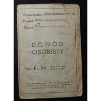Паспорт польский, 1939 г.