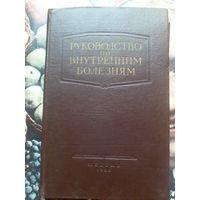 Руководство по внутренним болезням 2 тома