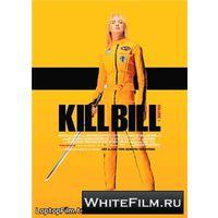 Убить Билла 1,2 (2 двд) цена за диск