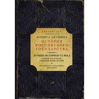 Лучшие историки XX века. От истоков до монгольского нашествия