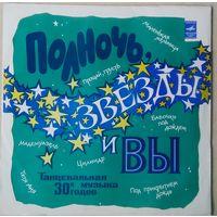Танцевальная музыка 30-х годов. Звезды и Вы. Оркестр под управлением Рея Нобла.