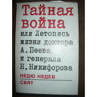 Недю Недев Тайная война, или Летопись жизни доктора А. Пеева и генерала Н. Никифорова