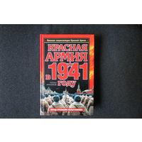Красная Армия в 1941 году. Руслан Иринархов