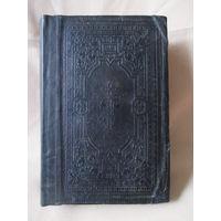 Новый Завет. Москва, в синодальной типографии 1889 г.