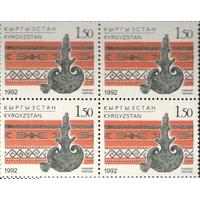 Киргизия Кыргызстан 1992 ** Сосуд для кумыса из кожи 1 марка в квартблоке **