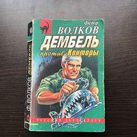 """Федор Волков. """"Дембель против конторы""""."""