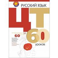 Русский язык. ЦТ за 60 уроков. ПОД ЗАКАЗ