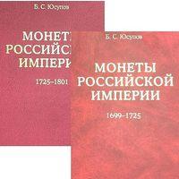 Монеты рос.империи 1699-1801 гг - 2 тома - на CD