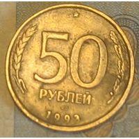 50 рублей 1993ЛМД Россия не магнит