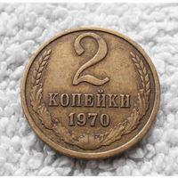 2 копейки 1970 СССР #01