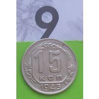 15 копеек 1943 года СССР.