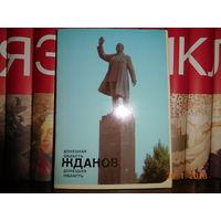 10 почтовых карточек Жданов