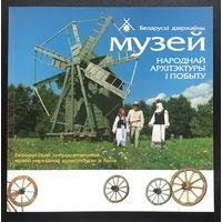 Музей народной архитектуры и быта. 2006г.