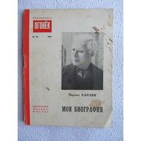 "Чарльз Чаплин ""Моя биография"",библиотека ""Огонёк"",No48,1965 год"