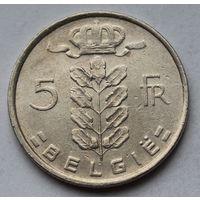 Бельгия 5 франков, 1972 г. Надпись на голландском.