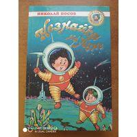 Незнайка на Луне. Роман - сказка в четырёх частях/ Носов Н. (Золотая библиотека)