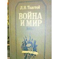 Война и мир Л.Н. Толстой 2 книги. Цена за всё!