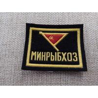 Шеврон нашивка погончик МИНРЫБХОЗ СССР