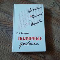 Полярные дневники Федоров