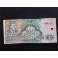 100 билетов М.М.М. 1994г. Погашенные.