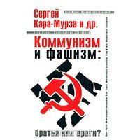 Кара-Мурза. Коммунизм и фашизм. Братья или враги?