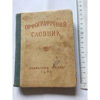 Орфографический словарь Украинский язык 1961г 253 стр