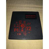 12_ть. Магнитная игра СССР (Редкая)