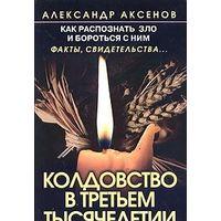 Аксенов. Колдовство в третьем тысячелетии