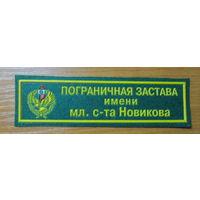 Пограничная застава им мл. с-та Новикова