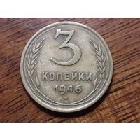 СССР 3 копейки 1946
