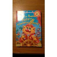 Катя Матюшкина Кот да Винчи Пираты кошмарского моря 2008 тв. пер.
