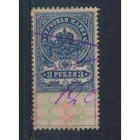 Россия Имп Гербовые 1905 Герб 5-й вып #27