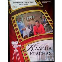 Калина красная (книга+DVD) серия Великие советские фильмы