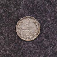 20 копеек 1893 АГ