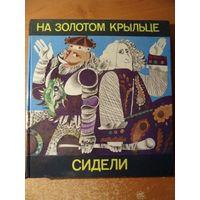 На золотом крыльце сидели // Иллюстратор: Савич В.П.