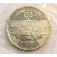 """СССР, 5 рублей 1990 год, """"Большой дворец в Петродворце"""", Пруф"""