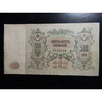 Россия 500 рублей 1918 г Деникин в.з.вензель