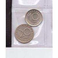 10 и 20 стотинок 1999 Болгария. Возможен обмен