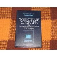 Толковый словарь по вычислительным системам