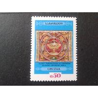 Грузия 1993 музейный экспонат
