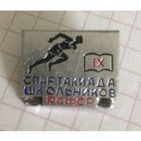 Спартакиада школьников РСФСР
