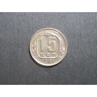15 копеек 1941 года СССР