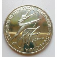Болгария 2 лева 1987, XIII Чемпионат мира по худ.гимнастике, Варна, спорт