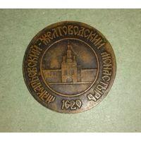 Жетон: Макарьевский Желтоводский монастырь. (80-е годы ХХ века.)