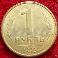 984:  1 рубль 1992 л Россия
