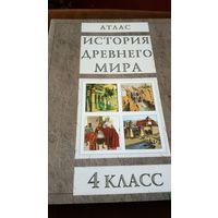 Атлас. История древнего мира. 4 класс.