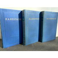 Н.А.Некрасов. Полное собрание стихотворений в 3 томах. Библиотека поэта