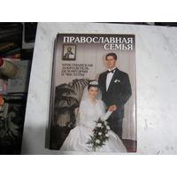 Православная семья.Христианская добродетель целомудрия и чистоты.