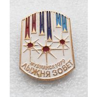Лыжня зовет! Праздник Севера. Мурманск 1979 год. Полярная Олимпиада. Зимний спорт #0506-SP11